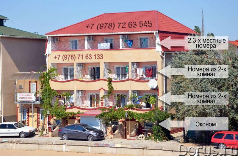 Гостевой дом у моря Катерина Саки Крым - Гостиницы - Гостевой дом у моря Катерина расположен в Респу..., фото 1
