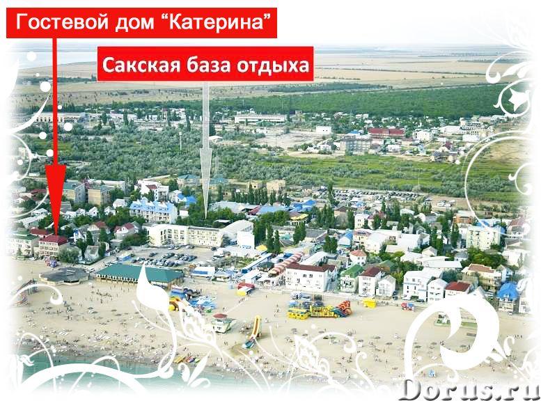 Гостевой дом у моря Катерина Саки Крым - Гостиницы - Гостевой дом у моря Катерина расположен в Респу..., фото 2